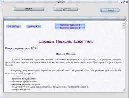 Разработка программного и информационного обеспечения электронного  Рисунок 3 Вид формы Лекции