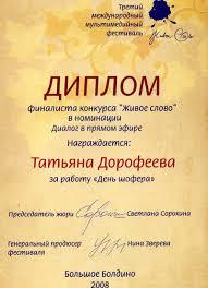 Диплом финалиста конкурса Живое слово Авторадио Тольятти Новости Диплом финалиста конкурса Живое слово