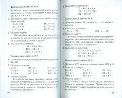 Иллюстрация из для Проверочные и контрольные работы по  Первая иллюстрация к книге Проверочные и контрольные работы по математике 3 класс Игорь Родин