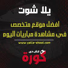 يلا شوت حصري | yalla shoot بلس الجديد بث مباشر اهم مباريات جوال