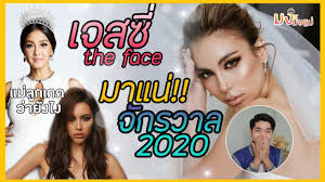 มาแน่!! เจสซี่ เดอะเฟส Miss Universe Thailand 2020 | มงมั้ยแม่ ep.1 -  YouTube