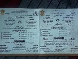 hindu wedding card matter in hindi font ~ yaseen for Wedding Card Fonts Hindi wedding and jewellery wedding card matter in hindi for daughter wedding card hindi fonts free download