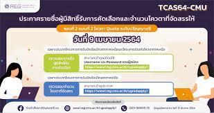 มหาวิทยาลัยเชียงใหม่ : Chiang Mai University, THAILAND