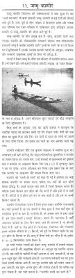 essay on jammu and kashmir in hindi
