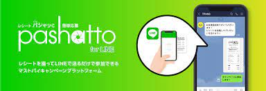 Line レシート キャンペーン