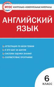 enjoy english Английский с удовольствием классы Биболетова  Контрольно измерительные материалы Английский язык 6 класс ФГОС
