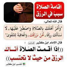 الصلاة - Twitter Search