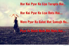 love sad hindi shayari images 2016 1