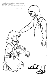 Small Picture Jesus Heals The Leper Coloring Page Within Ten Lepers Coloring
