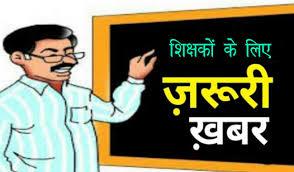 Image result for अब नयी नीति के तहत होगा शिक्षकों का तबादला
