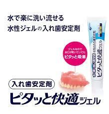 入れ歯 安定 剤