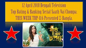 Top 10 Indian Bangla Tv Serials Of 12 April 2018 Highest