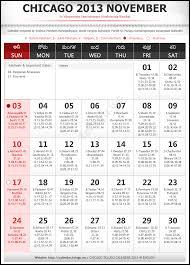 Monthly Calendar 2013 Telugu Calendar 2013 Chicago November Month Pdf Png