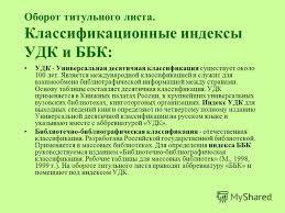 Презентация на тему Редакционно издательское оформление книг и  23 Оборот титульного листа