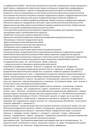 Диплом Правовое регулирование внутреннего государственного долга  Контрольная работа Правовые основы государственного кредита Задачи и ответы на вопросы
