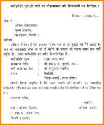 Letter Format Hindi Fresh Application Letter Format For The Post