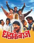 Laxmikant Berde De Danadan Movie