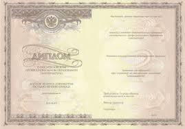Продажа медицинских сертификатов ru Диплом о послевузовском образовании Интернатура