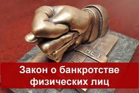 БАНКРОТ Банкротство Файлы в Перми Страница  Банкротство физлица оспаривание сделок должника банкрота