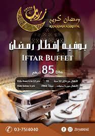 Iftar Menu Design Ramadan Iftar Mrk
