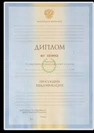 Где купить диплом о средне техническом образовании ru Где купить диплом о средне техническом образовании один