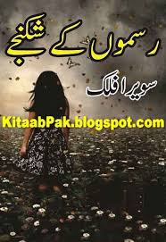all urdu pdf novels rasmon ke shikanjay by sawera falak