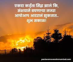 good morning message marathi images es