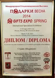 Корпоративные подарки оптом купить корпоративные сувениры с  megamind ru диплом gifts expo spring 2014