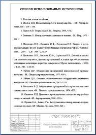 Правила оформления списка литературы Список использованных источников литературы