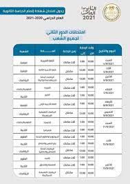 جدول امتحانات الدور الثاني للصف الثالث الثانوي 2021 علمي وأدبي - مصر مكس