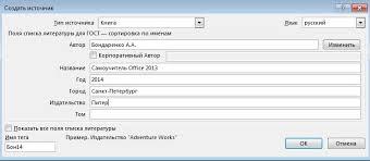 Как создать реферат в word Блог Марины Ширшиковой Шаблон реферата литература