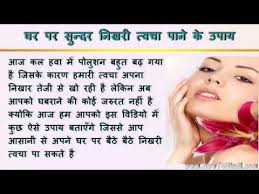 beauty tips in hindi for glowing fair skin care tips fashionhowtip post homemade beauty tips in hindi for glowing fair skin care tips