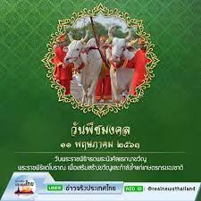 🌾🌾 11 พฤษภาคม 2563 วันพืชมงคล 🐮🐮 .... - ข่าวจริงประเทศไทย