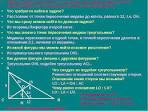 Геометрические задачи с отношениями 50