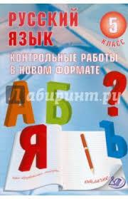 Книга Русский язык класс Контрольные работы в НОВОМ формате  Русский язык 5 класс Контрольные работы в НОВОМ формате