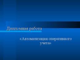 Дипломная работа Проектирование информационной системы  Диплом презентация ppt