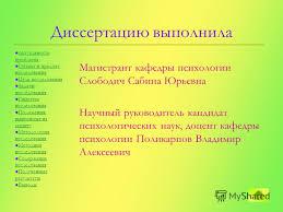 Презентация на тему Магистерская диссертация Сравнительный  2 Диссертацию выполнила Магистрант