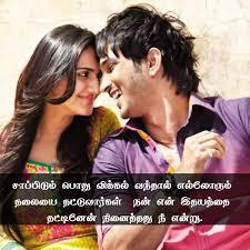 love words in tamil