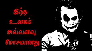 Joker Motivation Dialogue Whatsapp Status