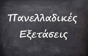 Αποτέλεσμα εικόνας για Ενδεικτικά κριτήρια διαγωνισματα στο μάθημα των Νέων Ελληνικών της Γ΄ ημερησίου ΕΠΑΛ σύμφωνα με το νέο τρόπο αξιολόγησης των μαθητών/τριών στις Πανελλαδικές Εξετάσεις 2018