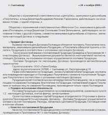Реферат Договор купли продажи com Банк рефератов  Договор купли продажи