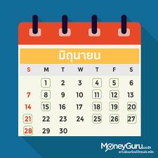 ฤกษ์ออกรถเดือนมิถุนายน 2563 - MoneyGuru.co.th
