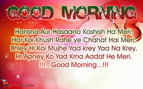 Good Quotes Good Morning Quotes In Urdu