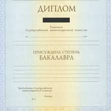 Купить диплом о высшем образовании в Челябинске Диплом бакалавра о высшем образовании ВУЗ с приложением с 1997 г по 2003 г