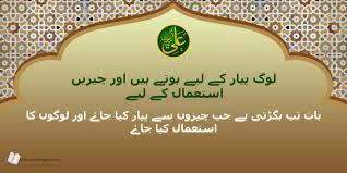 Urdu Quotes Best Urdu Quotes Famous Urdu Quotes Hazrat Ali Quotes
