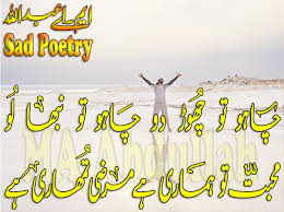 poetry image sad urdu poetry sad poetry in urdu