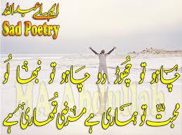 poetry image sad urdu poetry sad poetry in urdu