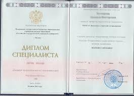 Диплом Российского государственного социального университета Образец заполнения диплома специалиста