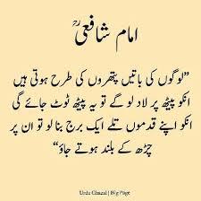 Islamic Quote In Urdu