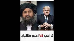 ترامب يكشف كواليس المفاوضات مع طالبان - YouTube